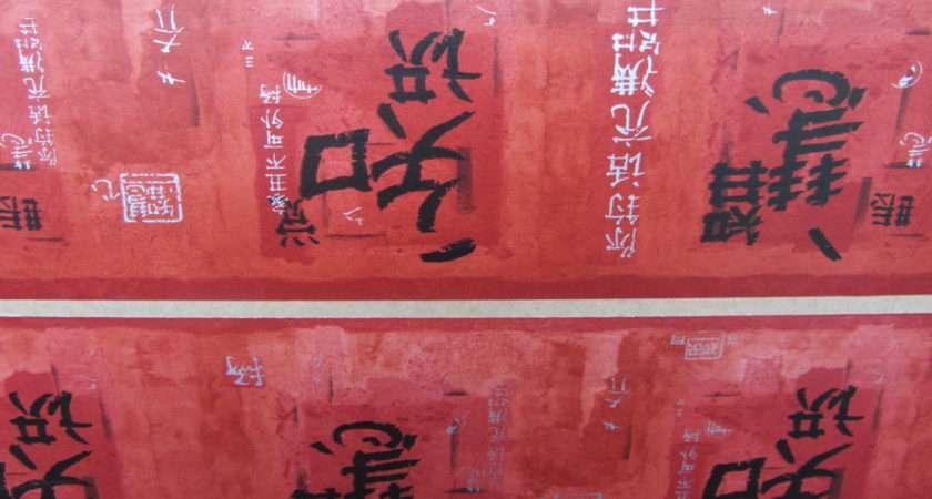 Oriental Red Border Self Adhesive Bedroom Hallway Lounge